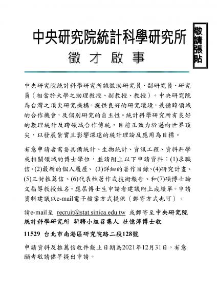 2021新聘廣告-中文.png