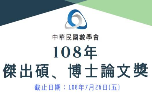 108年碩博士論文獎即日起受理申請