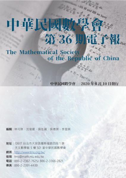 中華民國數學會第36期電子報封面.jpg