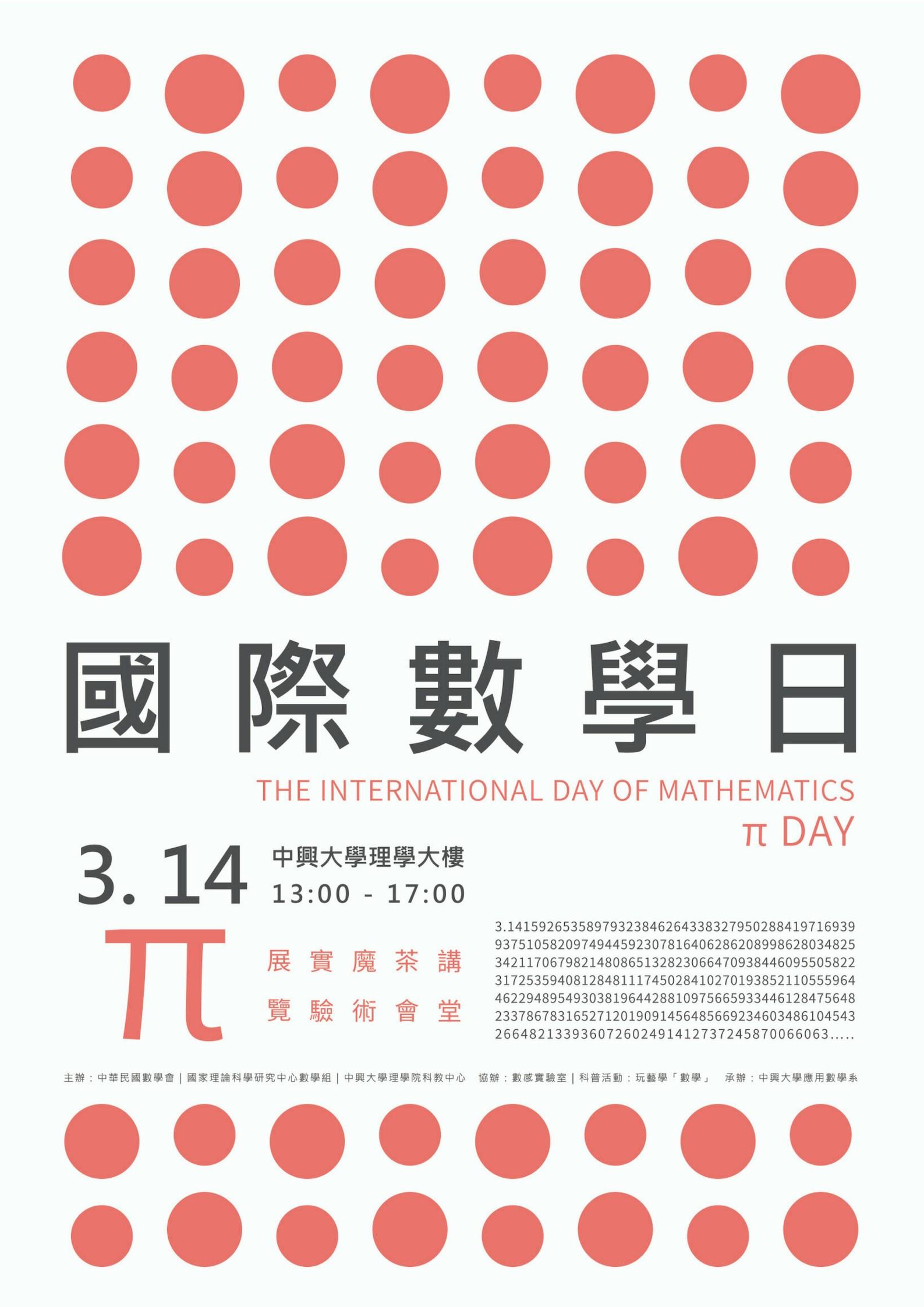 國際數學日海報